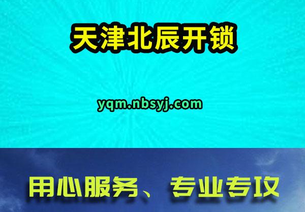 天津北辰开锁更加可靠