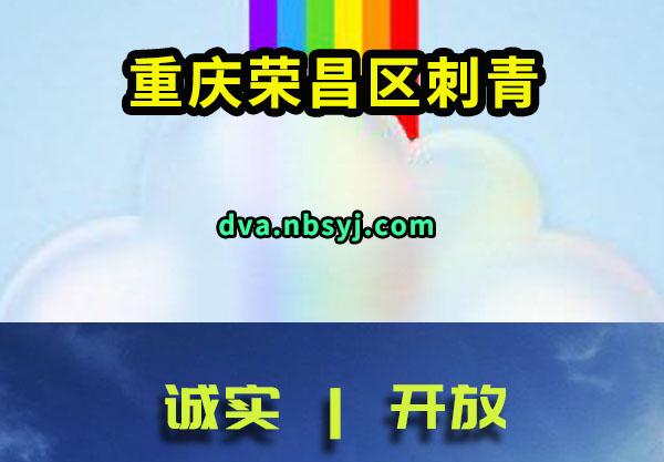 重庆荣昌区刺青期望好办事
