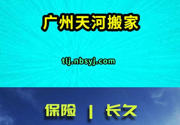 广州天河搬家公司诚挚谋划