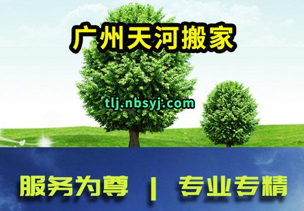 广州天河搬家8年经验服务优质