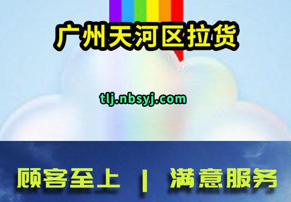 广州天河区拉货友谊共同合作