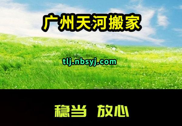 广州天河搬家搬厂更完好
