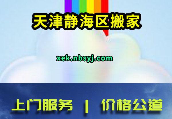 天津静海区搬家搬厂电话供应实时专注的办事