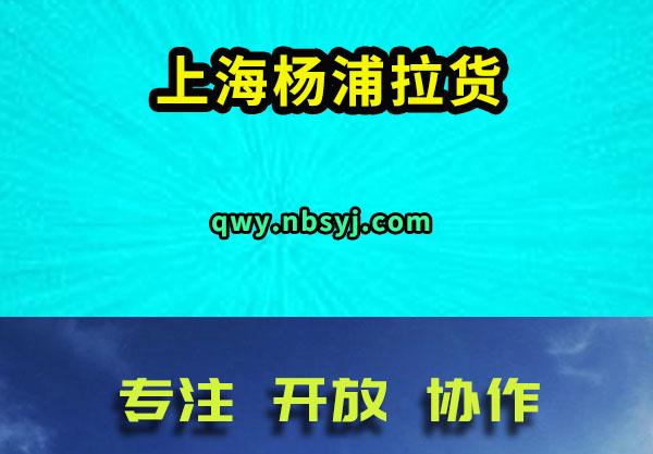 上海杨浦拉货全力以赴服务