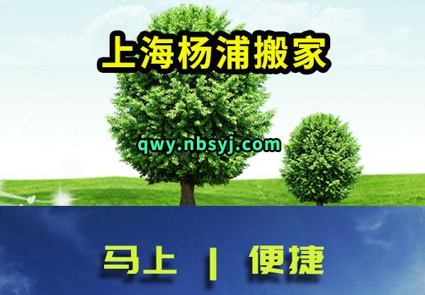 上海杨浦搬家公司质量更优