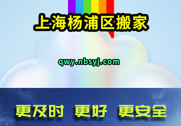 上海杨浦区搬家尽心尽力服务