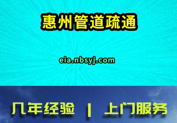 惠州管道疏通实在更佳