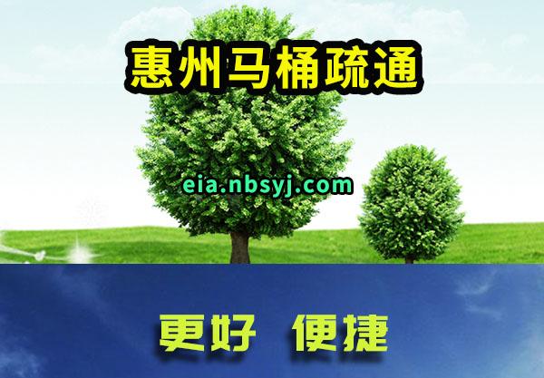 惠州马桶疏通更加稳健
