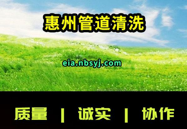 惠州管道清洗十年经验技巧