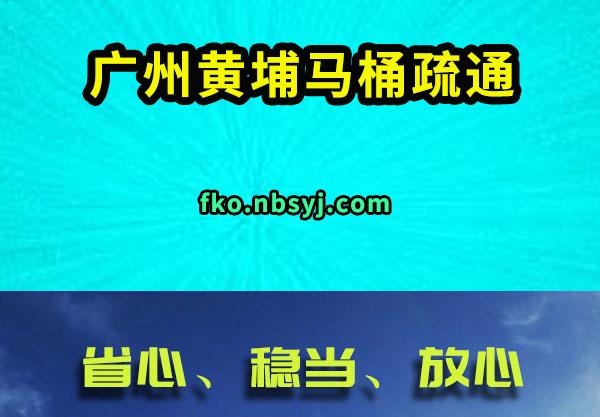 广州黄埔马桶疏通更加稳定更加稳健