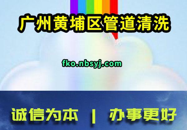 广州黄埔区管道清洗七年经验