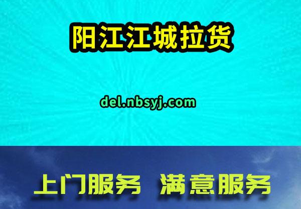 阳江江城拉货赢得许多满意