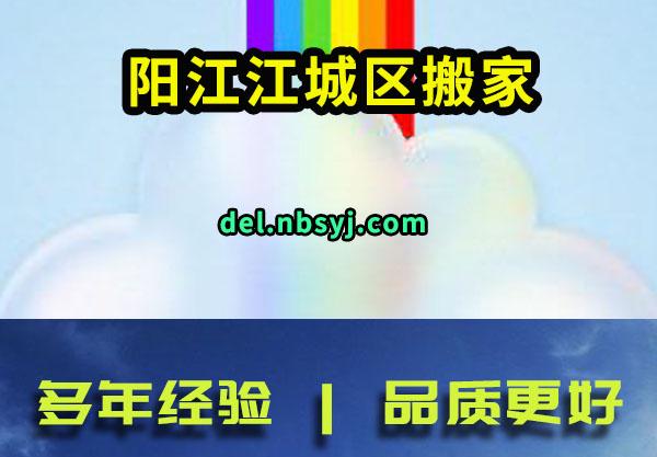 阳江江城区搬家搬厂给钱低廉