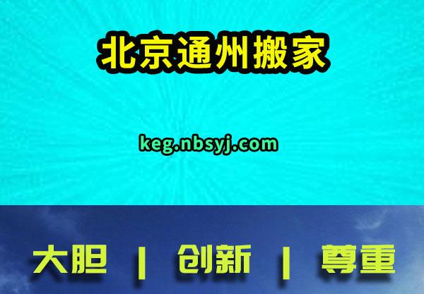 北京通州搬家搬厂品质更好