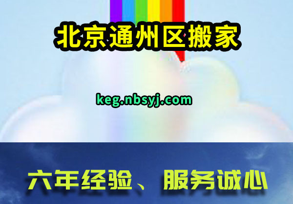 北京通州区搬家公司5年诀窍