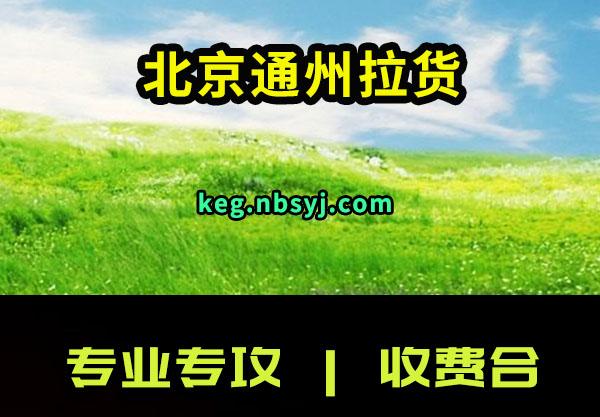 北京通州拉货服务优异