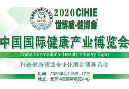 CIHIE·2020第27届中国(北京)国际健康产业博览会