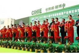 2020年中国北京家用医疗保健及康复护理用品展